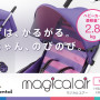 magicalair2014_img01